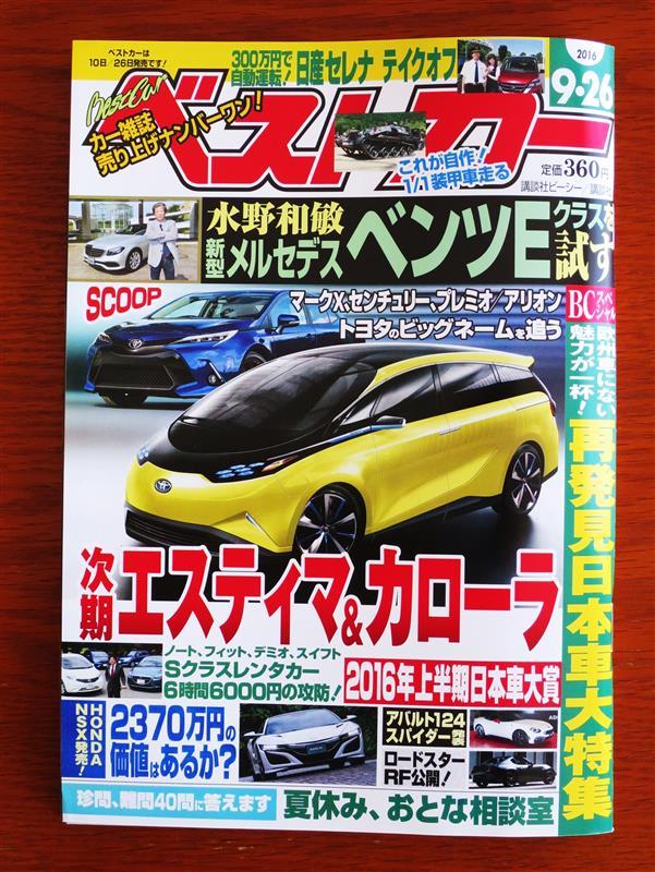 講談社  ベストカー 2016 9・26
