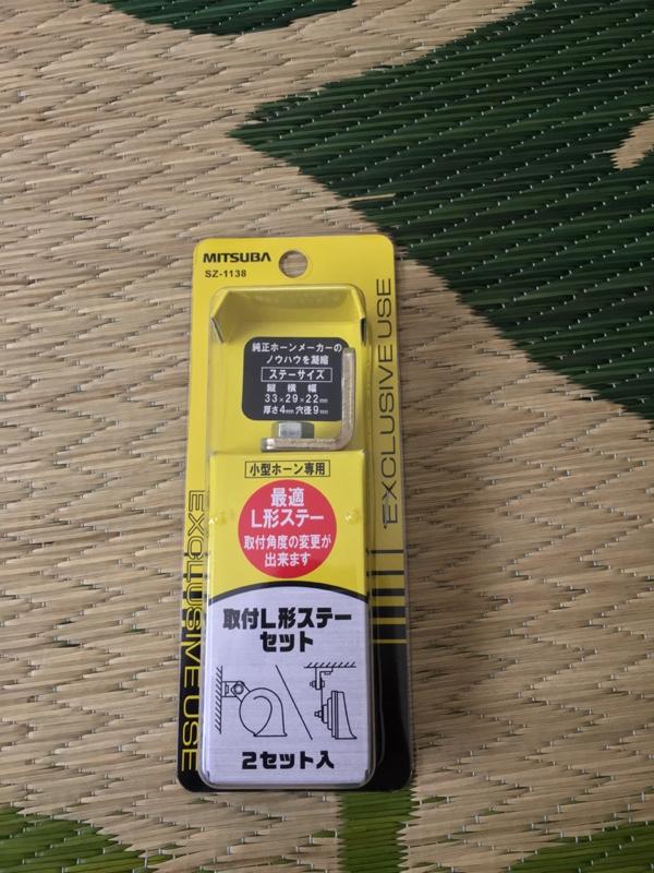 MITSUBA / ミツバサンコーワ 取付L形ステーセット SZ-1138