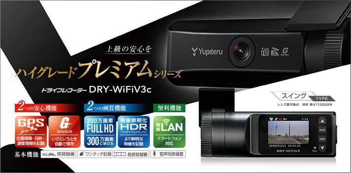 YUPITERU DRY-WiFiV3c