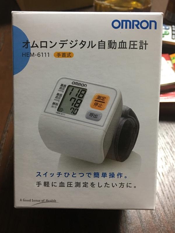 OmROn オムロンデジタル自動血圧計