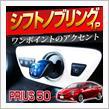 シェアスタイル プリウス50系専用シフトノブリング 1P