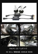 ラピュタ・ LEDヘッドライト H4 Hi/Lo カットラインOK 車検対応 ?の全体画像