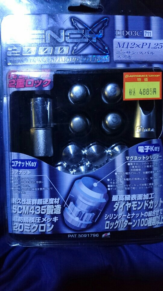 KYO-EI / 協永産業 デンシー2000(メッキ)