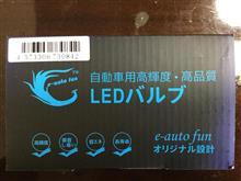 KLX125e-auto fun バイクライト LEDヘッドライト H4 2000ルーメンの単体画像