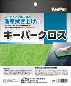 KeePer技研 キーパークロス