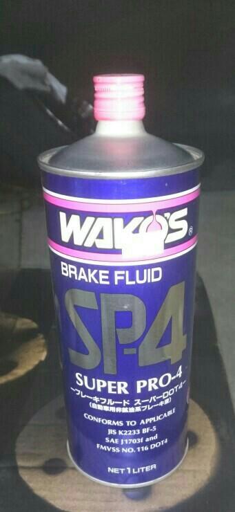 WAKO'S ブレーキフルード SP-4