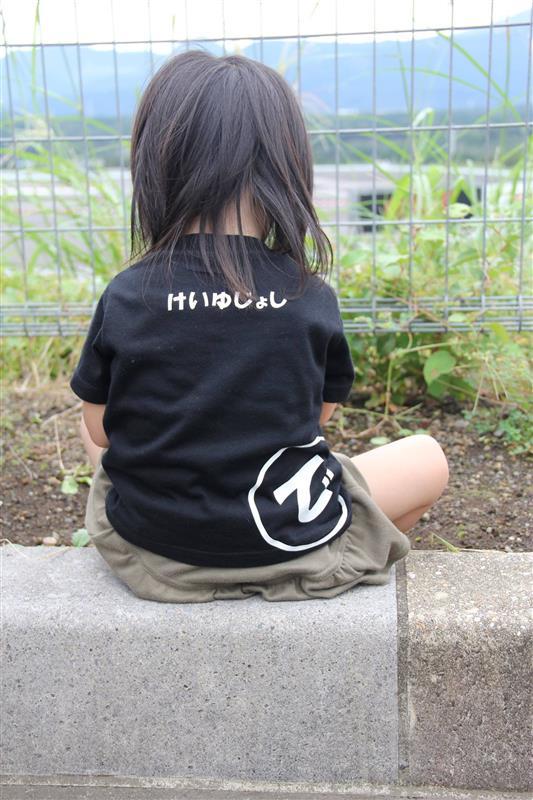 自作 「けいゆじょし」「で」Tシャツ