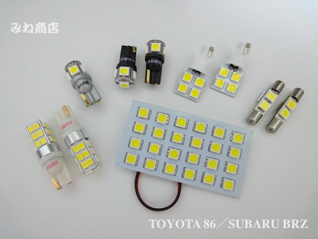 みね商店 トヨタ86・スバルBRZ/オリジナル LED フルセット