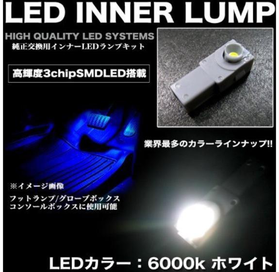 ofc グローブボックス LED6000K