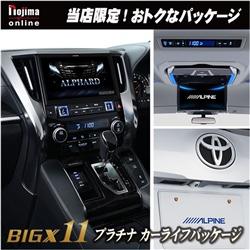 ALPINE EX11V-AL-B