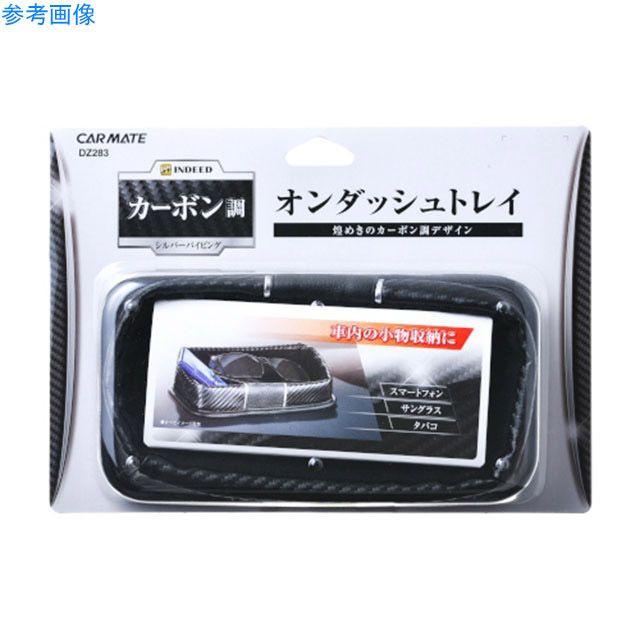 CAR MATE / カーメイト オンダッシュトレイ カーボン調 / DZ283