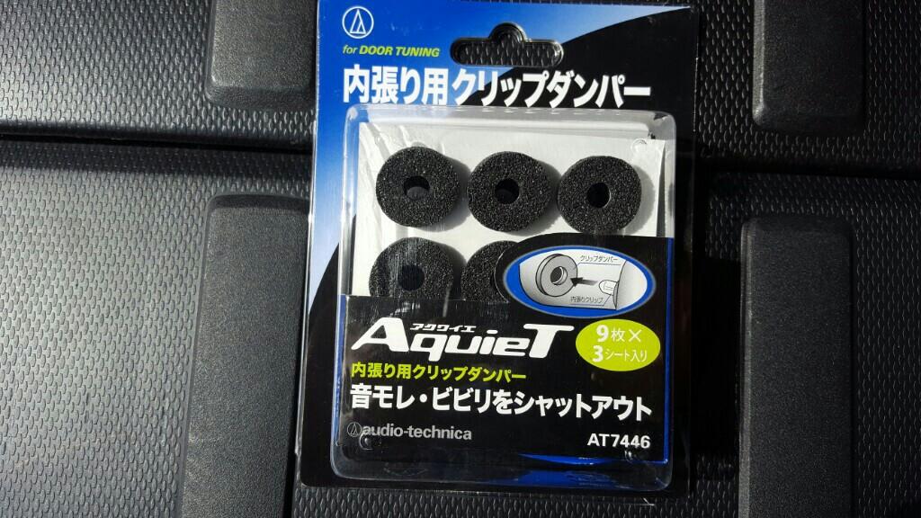 audio-technica AT7446 AquieT 内張り用クリップダンパー