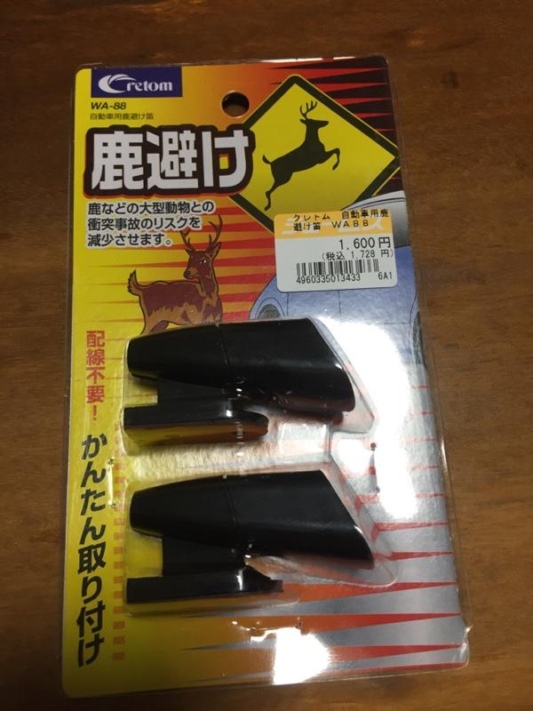 cretom WA-88 自動車用鹿避け笛