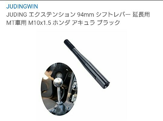 JUDING 延長用シフトレバー 94mm