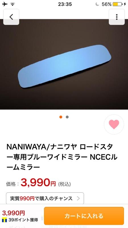 NANIWAYA NANIWAYA ORIGINAL ブルーワイドミラー ルームミラー