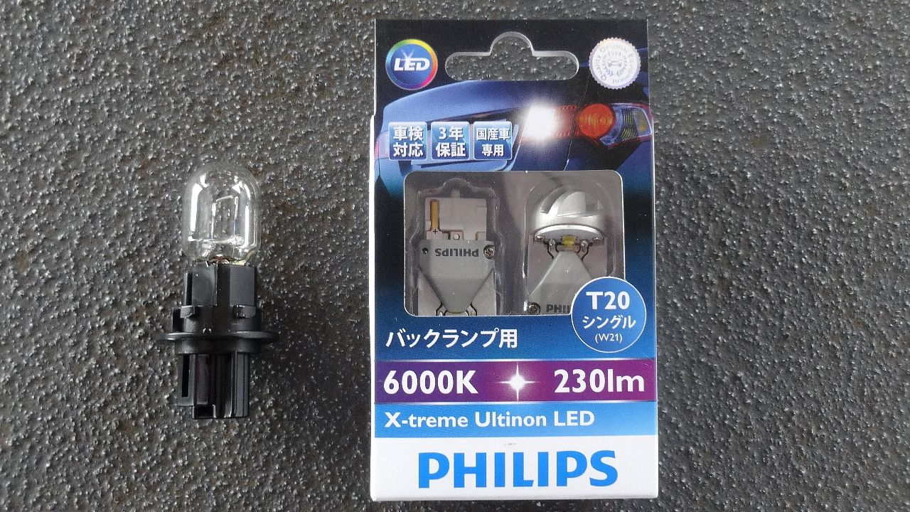 PHILIPS X-treme Ultinon LED T20 シングル