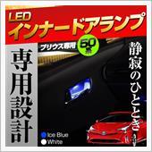 シェアスタイル プリウス50系専用LEDインナードアランプ