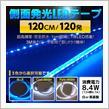 AXIS-PARTS 高輝度側面発光LEDテープ ブルー