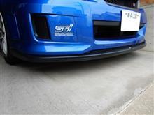 STI スカートリップ
