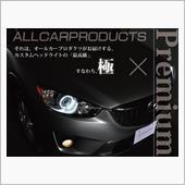 オールカープロダクツ  KE##W マツダ CX-5 CX5 [選べるイカリング&カラーアイ]+デュアルカラーアイライン搭載プレミアムカスタムヘッドライト【極/Kiwami】シリーズ