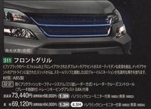 ヴェルファイア G'sトヨタモデリスタ / MODELLISTA フロントグリルの単体画像