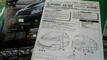 アルファードGAMS AMS フロントハーフスポイラーの全体画像