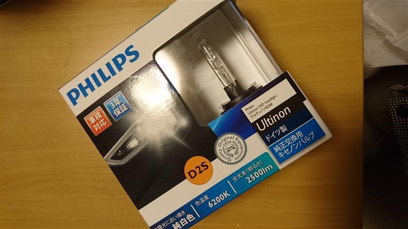 PHILIPS Ultinon HID 6200K D2S