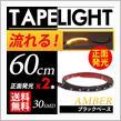 ライトニングブースS 流れる LEDテープライト 正面発光 ブラックベース(黒) 60cm 30発 2本SET