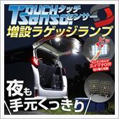 シェアスタイル 30系ヴェルファイア 増設LEDラゲッジランプ