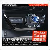 SAMURAI PRODUCE プリウス50系 シフトベースパネル メッキ×ピアノブラック