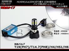 DT125REALE store 交流式 40W バイク LED ヘッドライト Hi/Lo切替 H4 / PH7 / PH8 4面発光 H-62の単体画像