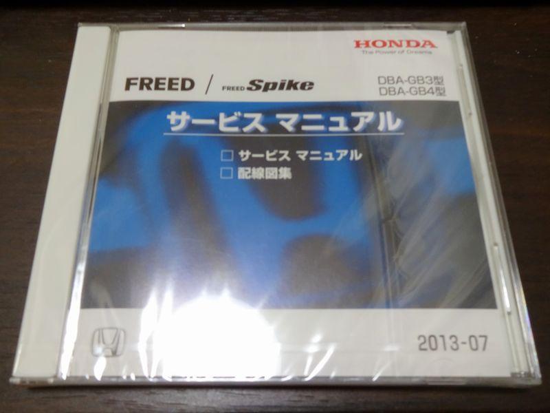 ホンダ(純正) FREED/FREED Spike DBA-GB3/4サービスマニュアル