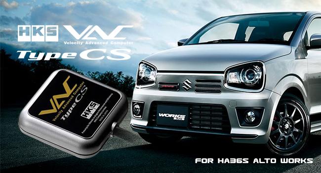 HKS VAC Type CS