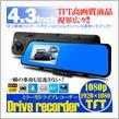 メーカー・ブランド不明 高画質4.3液晶 ルームミラー型ドライブレコーダー