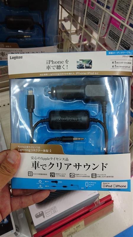 LOGITEC 車でiPhone/iPod (LHC-ACI02)