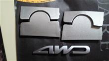 パジェロミニ三菱自動車(純正) フロントバンパーキャップ 2種類の単体画像