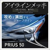 シェアスタイル プリウス 50系 アイラインメッキ 2P