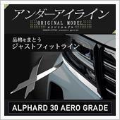 シェアスタイル アルファード 30系 エアログレード専用 アイラインメッキ 2P