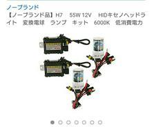 Ninja400ノーブランド 55W HID 6000Kの単体画像