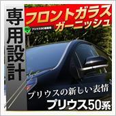 Share Style プリウス 50系専用 フロントガラスガーニッシュ