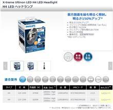 911 (クーペ)PHILIPS X-treme Ultinon LED H4 LED Headlight 6700Kの単体画像