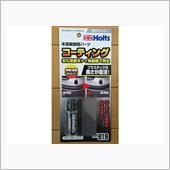 Holts / 武蔵ホルト ケイ素コーティング(無塗装樹脂パーツコーティング)