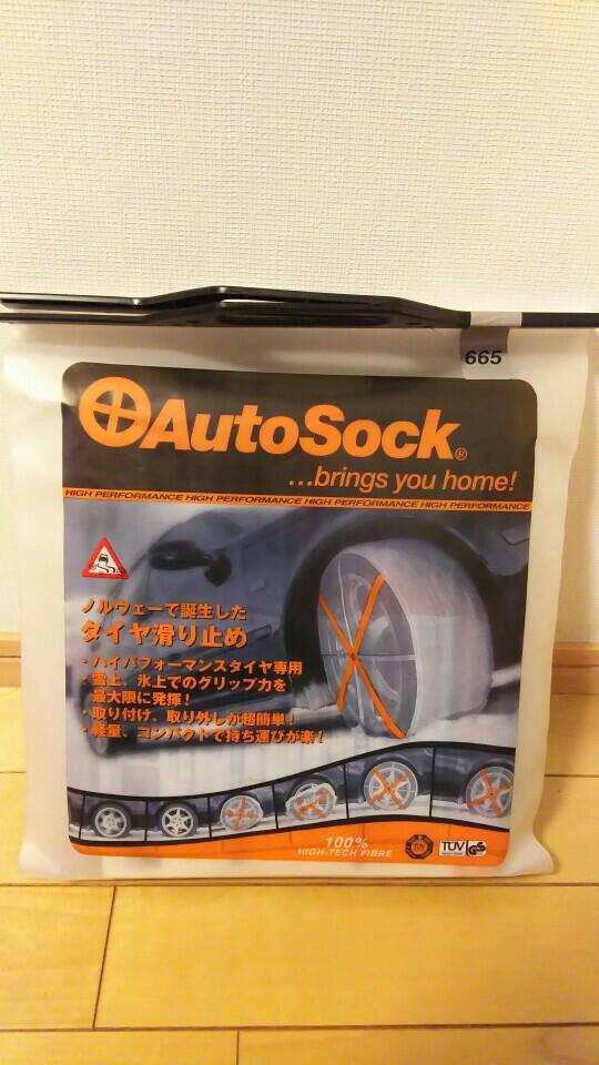 Autosock AutoSock HP-665