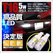 シェアスタイル M900系 ルーミー T16 LEDバックランプ