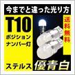 REIZ TRADING T10 2835チップ 電球型