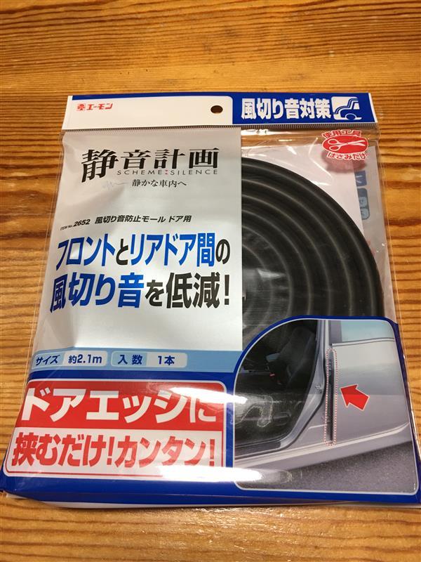 エーモン 静音計画 静音計画 風切り音防止テープ