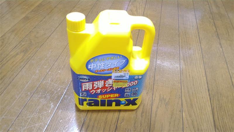 スーパーレインX / 錦之堂 スーパーレイン X GTウォッシャー