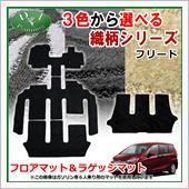 D.Iプランニング <<新発売>> フロアマット&ラゲッジマット 織柄シリーズ  フリードGB5