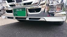 ギガいすゞ(純正) フロントリップスポイラーの単体画像