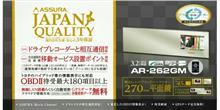 ASSURA AR-262GM
